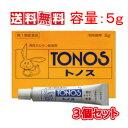 【第1類医薬品】【送料無料】大東製薬工業 トノス 5g 3個...
