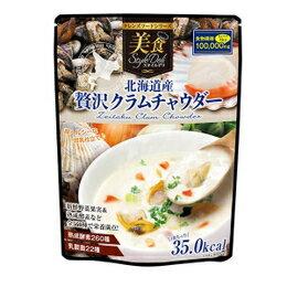 【10800円以上で送料無料】美食スタイルデリ 北海道産贅沢クラムチャウダー 446g (クレンズフードスープ)
