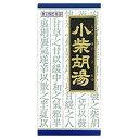 【ポイント最大10倍 エントリー+αでポイントアップ】 小柴胡湯エキス顆粒クラシエ 45包 (ショウ