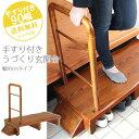 玄関 踏み台 手すり 踏台 木製 ステップ台 シンプル 木製...
