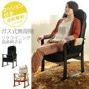 高座椅子 レバー式 リクライニング 【ベージュフラワー・ブラックレザー・ブラックレザー+メッシュ】