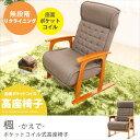 無段階式リクライニング高座椅子 コイルバネ式で座り心地が贅沢な座り心地