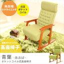 無段階式リクライニング高座椅子 コイルバネ式で座り心地が贅沢