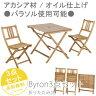 【Byron-バイロン-】アカシア材テーブル&チェアの3点セット(パラソル使用可能)折りたたみ式 アウトドア エクステリア 庭 ウッドデッキ用 木製テーブル ガーデンテラス ベランダ