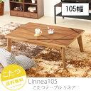 テーブル こたつ こたつテーブル 木製 炬燵 コタツ リビングテーブル人気 木製テーブル 105幅 モダン お洒落 おしゃれ 長方形 天然木
