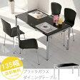 ダイニングテーブル ブラックダイニングテーブル135幅 ブラックガラス・強化ガラス スチール製 クロームメッキ仕上げ シック スタイリッシュ 食卓