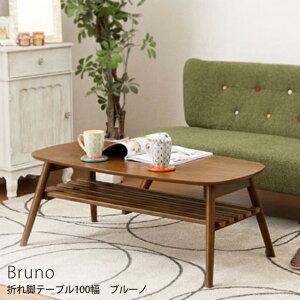 折りたたみテーブル100幅【ブルーノ】100×50木製テーブル天然木ブラウン折れ脚テーブル棚板付き