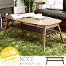 折りたたみ テーブル 100幅 【ノーチェ】100×50 木製 テーブル 天然木 ブラウン 折れ脚テーブル 棚板付き センターテーブル リビングテーブル