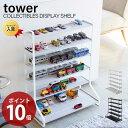 山崎実業 ミニカー&レールトイラック タワー tower おしゃれ おもちゃ ミニカー レールトイ