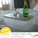 エアクッションテーブル【TAVOLINO AIR】エアークッション 携帯テーブル 防水性 お風呂 ベ