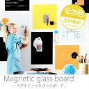 ●500円クーポン発行中●ホワイトボード 壁面 飾り ウォールボード ガラスボード オフィス用品 インテリア ウォールデコレーション 店舗 お洒落 Magnetic glass board マグネティックガラスボード