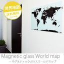●1000円クーポン発行中●壁面 飾り ホワイトボード ウォールボード ガラスボード オフィス用品 インテリア ウォールデコレーション 店舗 お洒落 世界地図 Magnetic glass World map マグネティックガラス ワールドマップ