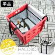HACOBO用インナークーラーバッグ(単品) クーラーボックス ハコボ 保冷 保温 バッグ 持ち運びバッグ
