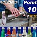 ●ポイント10倍● Swell ステンレスボトル マグボトル【Swell】ボトル(260ml)超保温・保冷でハイクオリティのステンレススチール使用 保冷 保温 ...