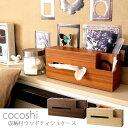 ●300円クーポン発行中●ティッシュケース【cocoshi-ウッド-】ティッシュケースに少し収納をプラスすると身の回りがスッキリ片付くようになりました。インテリ...