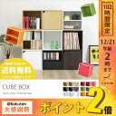 【12/20限定P7倍※条件付】 カラーボックス キューブボックス 収納ボックス【CUBE BOX