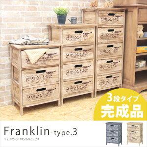 【Franklin-フランクリン-】3段チェスト