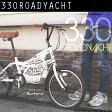 自転車 20インチ自転車【330ROADYACH】ロードヨットミニベロ DOPPELGANGERシリーズ オシャレ おしゃれ 自転車 ドッペルギャンガー 白 黒 赤