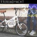 【500円クーポン発行中】 自転車 20インチ自転車【330ROADYACH】ロードヨットミニベロ DOPPELGANGERシリーズ オシャレ おしゃれ 自転車 ドッペルギャンガー 白 黒 赤