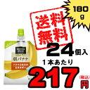 ミニッツメイド朝バナナ180gパウチハンディーパック●24個●×1ケースゼリー飲料 バナナ ゼリー