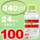 い・ろ・は・す あまおう 340mlPET [24本×1ケース] 水 天然水 いろはす