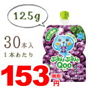 [200円クーポン配布中] ミニッツメイドぷるんぷるんQoo ぶどう 125gパウチ [30本×1ケース] ジュース