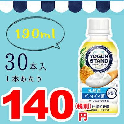 ヨーグルスタンド パイン&ヨーグルト味 PET 190ml [30本×1ケース] ヨーグルト飲料