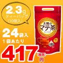 [100円クーポン配布中] 太陽のマテ茶情熱ティーバッグ2.3g(10個入り) [24袋×1ケース] お茶