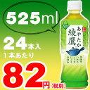 綾鷹525mlPETペットボトル525ml●24本●×1ケースお茶 緑茶 あやたか