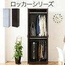 壁面収納 衣類収納 棚 ハンガーラック タンス 人気 木製 ...