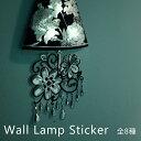 ウォールランプステッカー ウォールステッカー 間接照明 ランプ 玄関 照明 ウォールシール インテリ