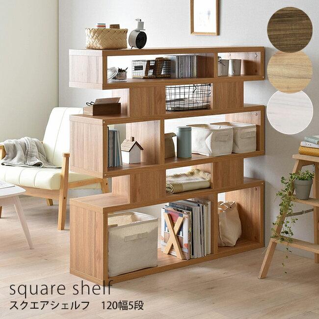 RoomClip商品情報 - [500円クーポン配布中] オープンシェルフ 木製 棚 収納 ラック おしゃれ オープンラック [Square Shelf(スクエアシェルフ)] 壁面収納 ホワイト ブラウン ナチュラル 120幅5段 白