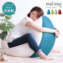 《送料無料&日本製》もっちもちボリュームがくせになる!丸いフォルムでおしゃれなビーズクッション