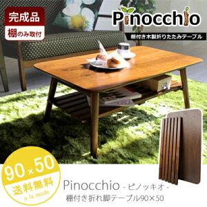 �ޤꤿ���ߥơ��֥�,�?�ơ��֥�,�ߥ˥ơ��֥��ޤꤿ����,�ޤꤿ���ߥơ��֥�,�ơ��֥��ޤꤿ����,�?�ơ��֥��ޤꤿ����,�ޤ�ӥơ��֥�,�?�ơ��֥�������֥饦��,��Pinocchio-�ԥΥå���-90���,��ȥ�,��ӥơ��֥�,�����ơ��֥�,90cm