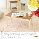 大人可愛いフレンチカントリースタイルを提案するDaisyシリーズの折れ脚テーブル。