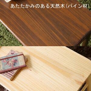 テーブル,ローテーブル,折りたたみテーブル,リビングテーブル,センターテーブル,テーブル,木製,完成品,折れ脚,ダークブラウン,ナチュラル