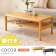 ●ポイント20倍●ローテーブル テーブル センターテーブル リビングテーブル 90幅 ココア90幅 ローテーブル つくえ 机 木製 棚付き ナチュラル ブラウン cocoa