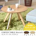 お部屋に圧迫感を与えずちょこんと可愛らしい佇まいが魅力的なセンターテーブル