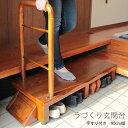 [200円クーポン配布中] 玄関 踏み台 手すり 踏台 木製...