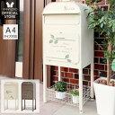 ポスト 郵便受け 置き型ポスト 戸建 宅配ボックス スタンドポスト 郵便ポスト おしゃれ メールボッ...