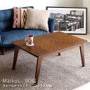 こたつ こたつテーブル 90cm テーブル ヘリンボーン ロ...