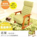 高座椅子 座椅子 リクライニングチェア 【ポイント15倍】 リクライニング 座椅子 肘掛
