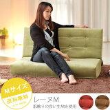 座椅子 ソファー ソファ 2人掛けフロアチェア【レーヌ】(Mサイズ)座椅子と同じ感覚で使用できるコンパクトソファ。らくらくギアで簡単角度調節♪