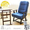 高座椅子 リクライニングチェア 【4/16限定P18倍※条件付】 高座椅子 リクライニング