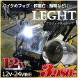バイク フォグランプ led 照明 ライト 12w 1200lm シルバー 12v 24v兼用 プロジェクタータイプ LEDライト トラック バックランプ LEDフォグランプ スポット光