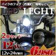 【2個セット】バイク フォグランプ led 照明 ライト 12w 1200lm ブラック 12v 24v兼用 プロジェクタータイプ LEDライト トラック バックランプ LEDフォグランプ スポット光