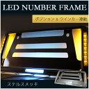 LEDナンバーフレーム リア プレート 光る ホワイト アンバー ポジション ウインカー連動 LEDプレートナンバー メッキ