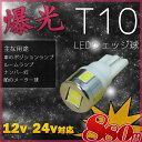 T10 LED ウェッジ球 5w 350ルーメン 12v/24v兼用 ポジションランプ・ルームランプ・船のメーター球の交換に最適 ナンバー灯