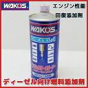 WAKOS (ワコーズ) ディーゼルワン D1 ディーゼル 燃料添加剤 大型ディーゼル車 建設機械 コモンレール クリーナー ディーゼルエンジン インジェクター...