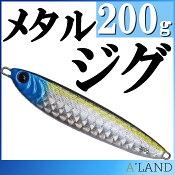 メタルジグ 200g 1個 青 ブルー ジグ ジギング ショアジギング 青物 タチウオ ヒラメ カンパチ ブリ ヒラマサ シイラ マゴチ カサゴ